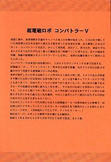 DoujinReader.com Horikawa_Gorou_-_V_004
