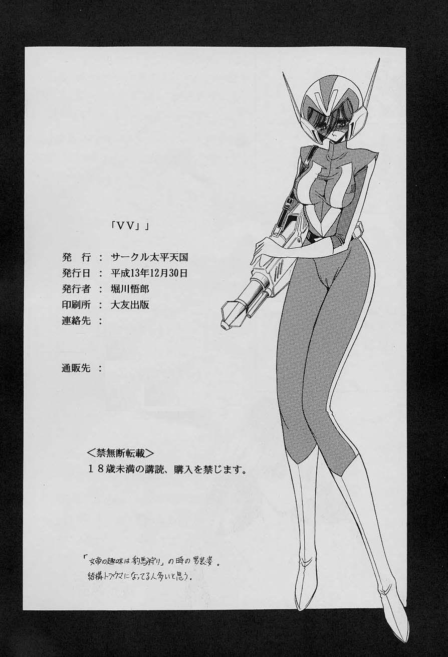 DoujinReader.com Horikawa_Gorou_-_VV_065