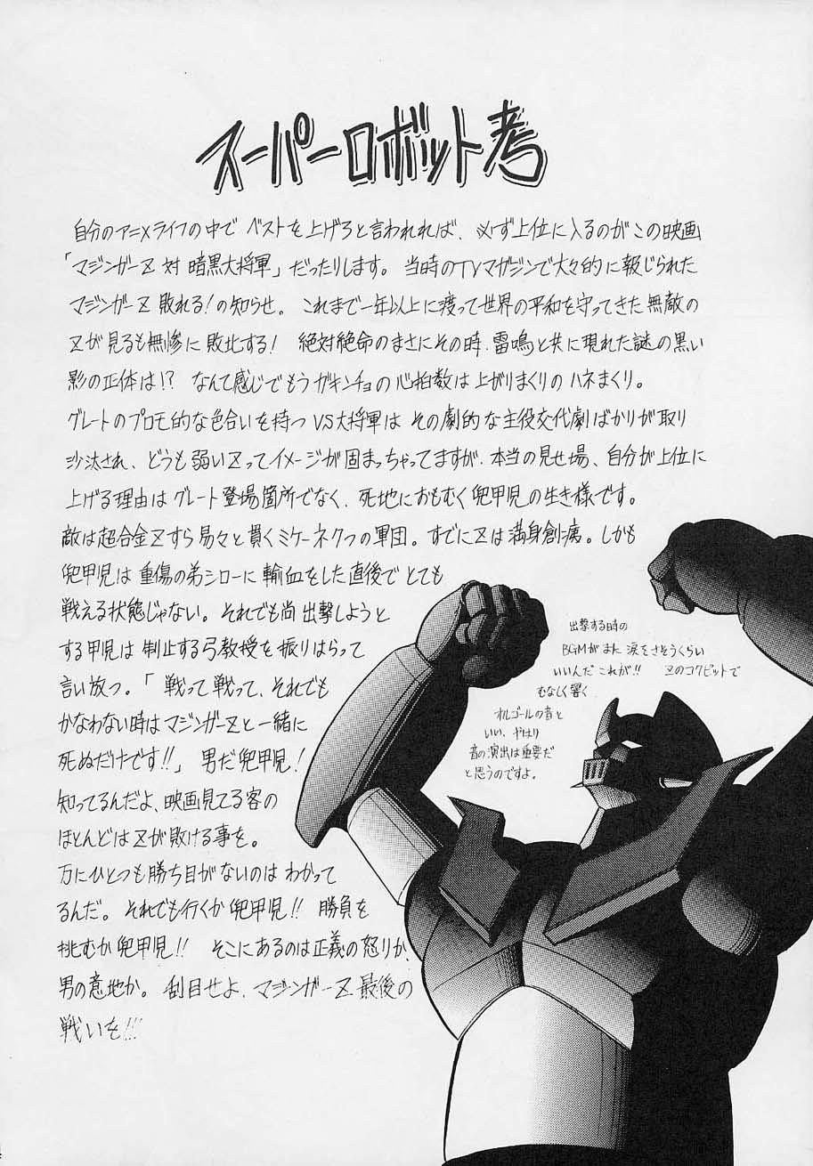 DoujinReader.com Horikawa_Gorou_-_VV_033