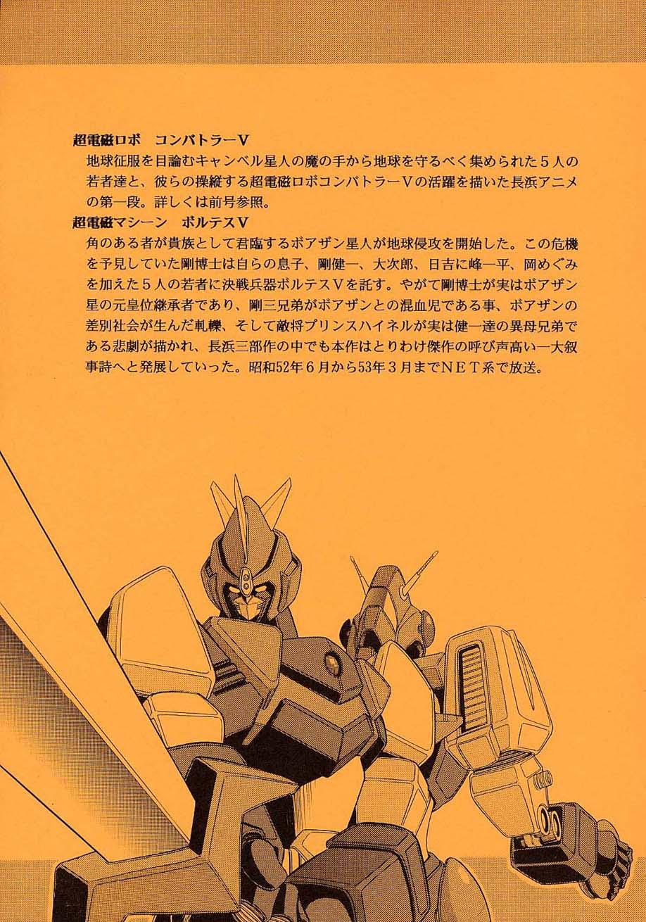 DoujinReader.com Horikawa_Gorou_-_VV_004
