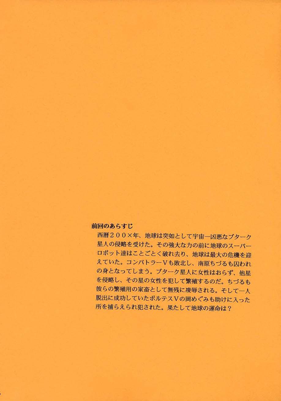 DoujinReader.com Horikawa_Gorou_-_VV_005