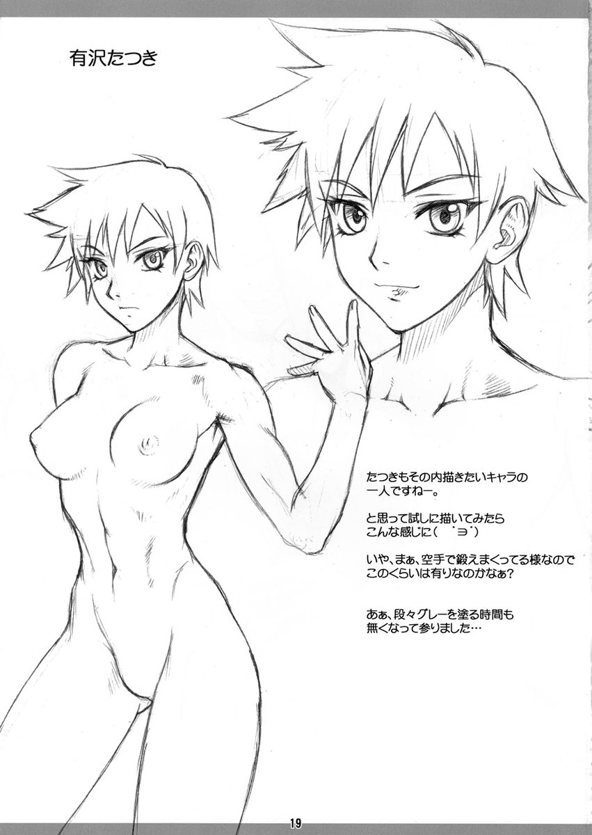 DoujinReader.com Yadoumaru Lisa No Jyucho_…