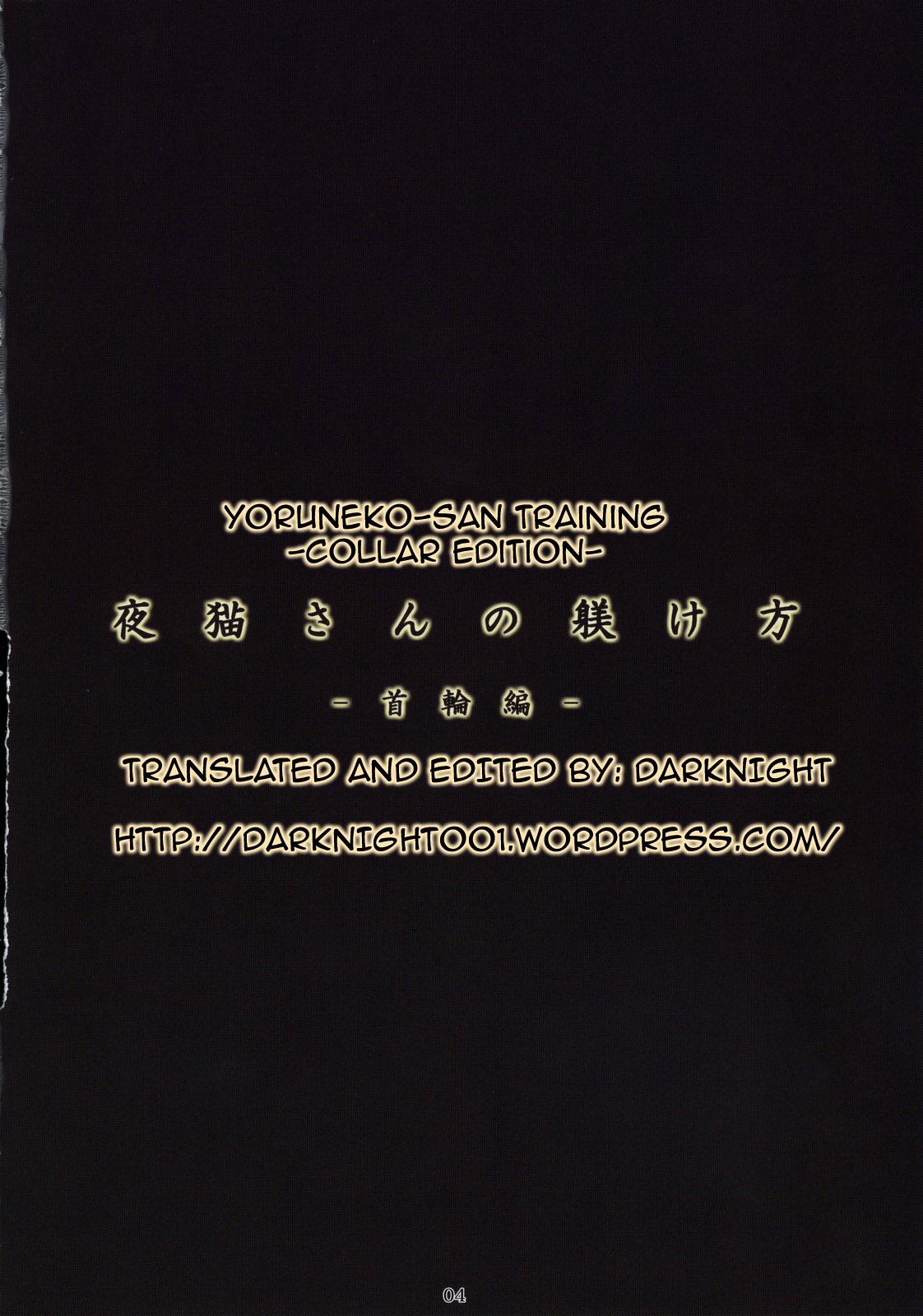 DoujinReader.com Yoruneko-san no Shitsukek…