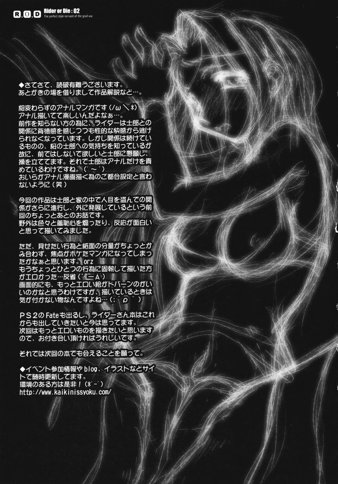 DoujinReader.com R.O.D 2_025