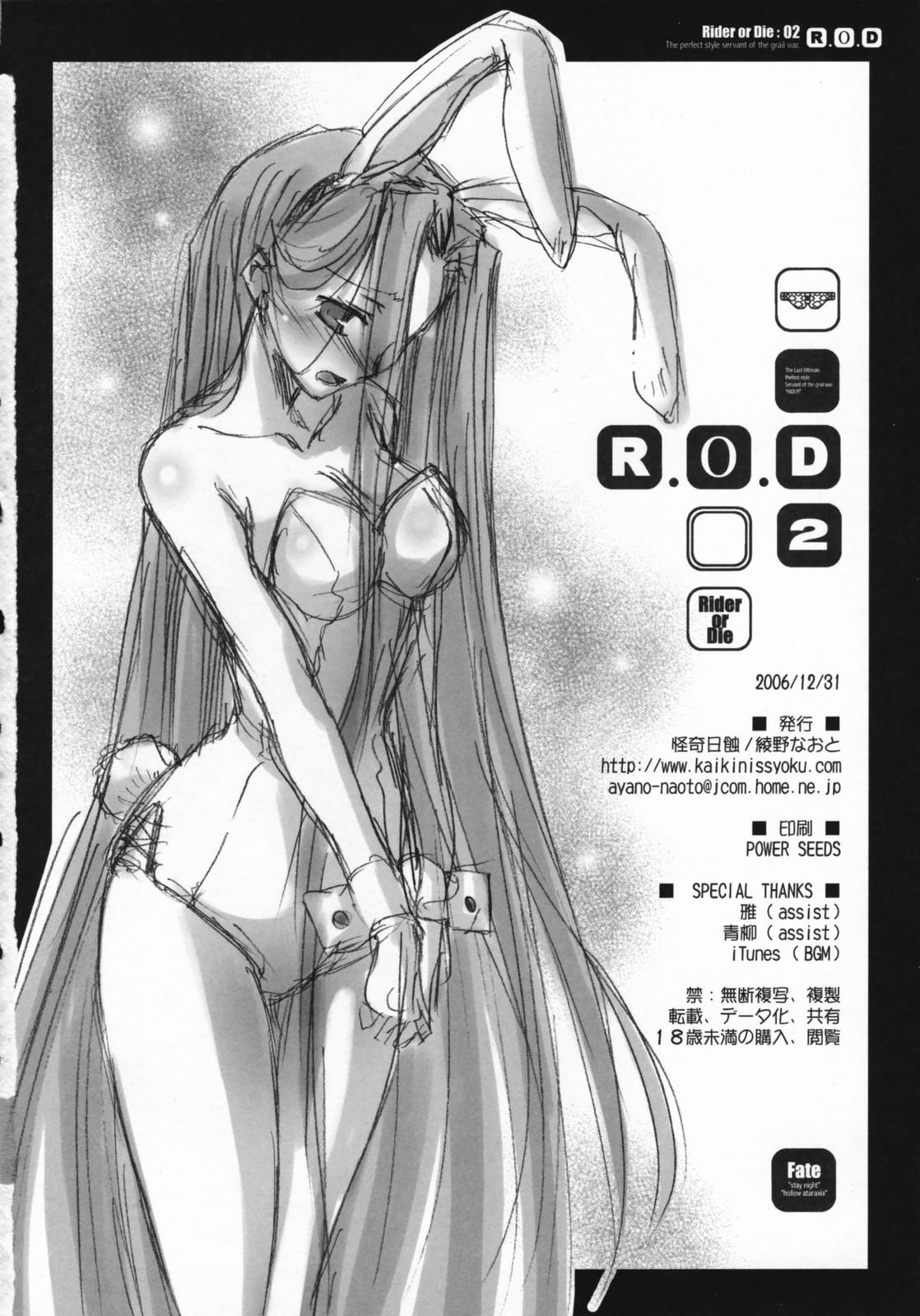 DoujinReader.com R.O.D 2_026