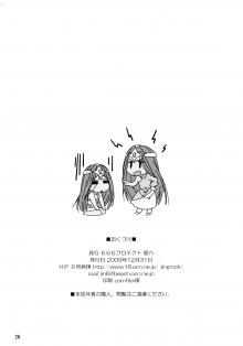 DoujinReader.com Maya Shota_025