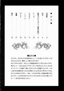 DoujinReader.com [SaHa] Rikuson-chan 03