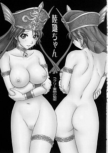 DoujinReader.com [SaHa] Rikuson-chan 02