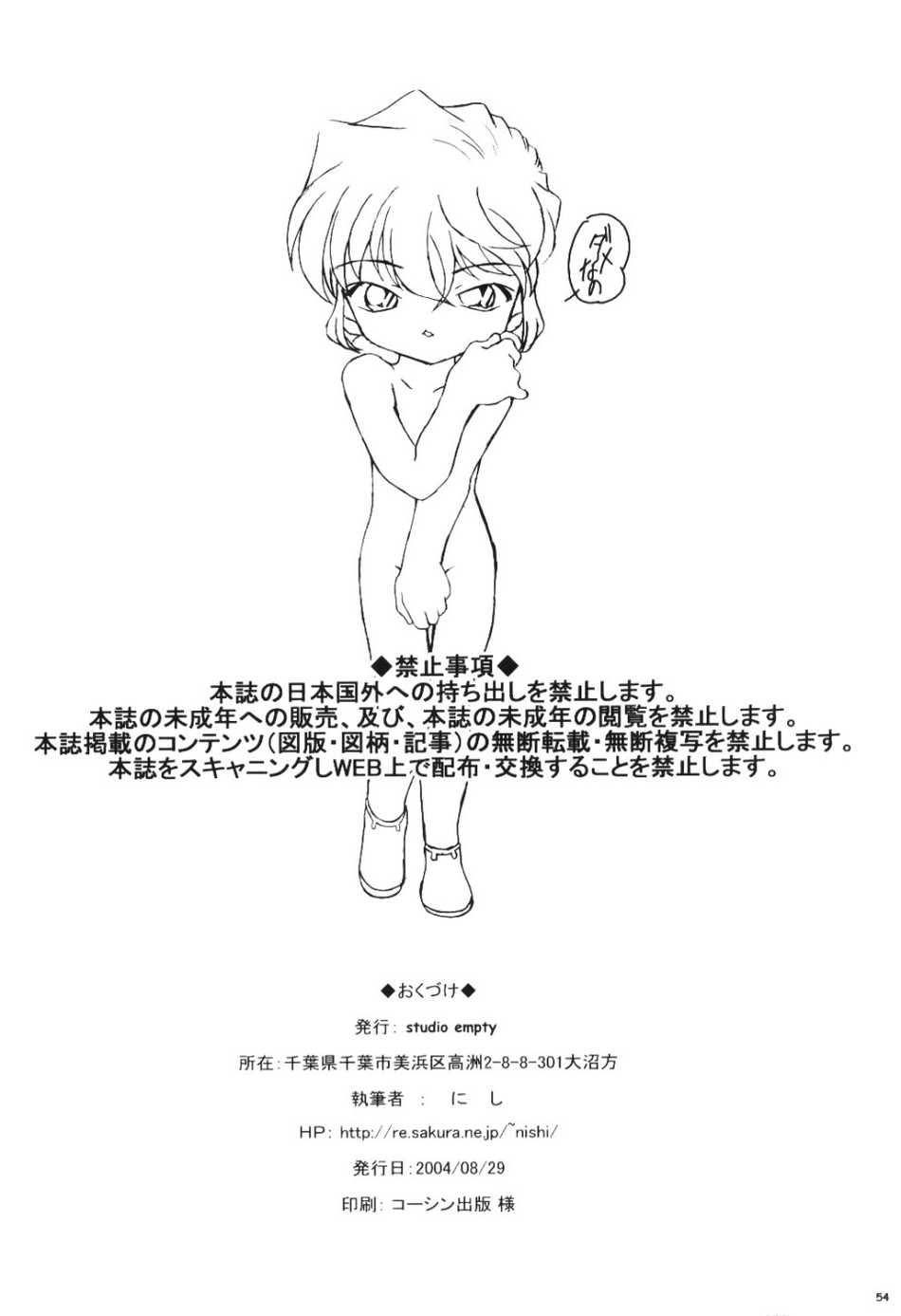 DoujinReader.com Ai_No_Sanka_53