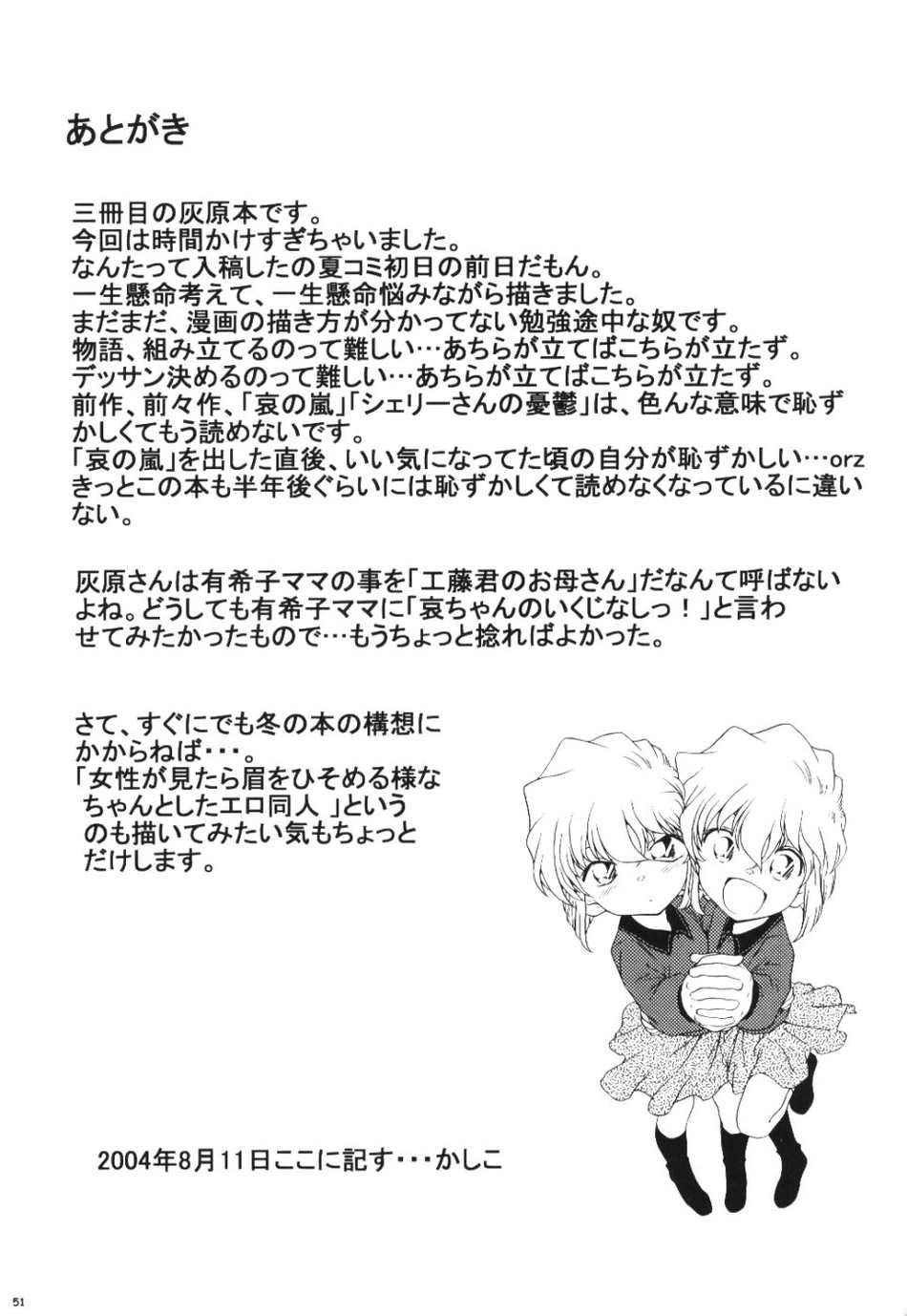 DoujinReader.com Ai_No_Sanka_50