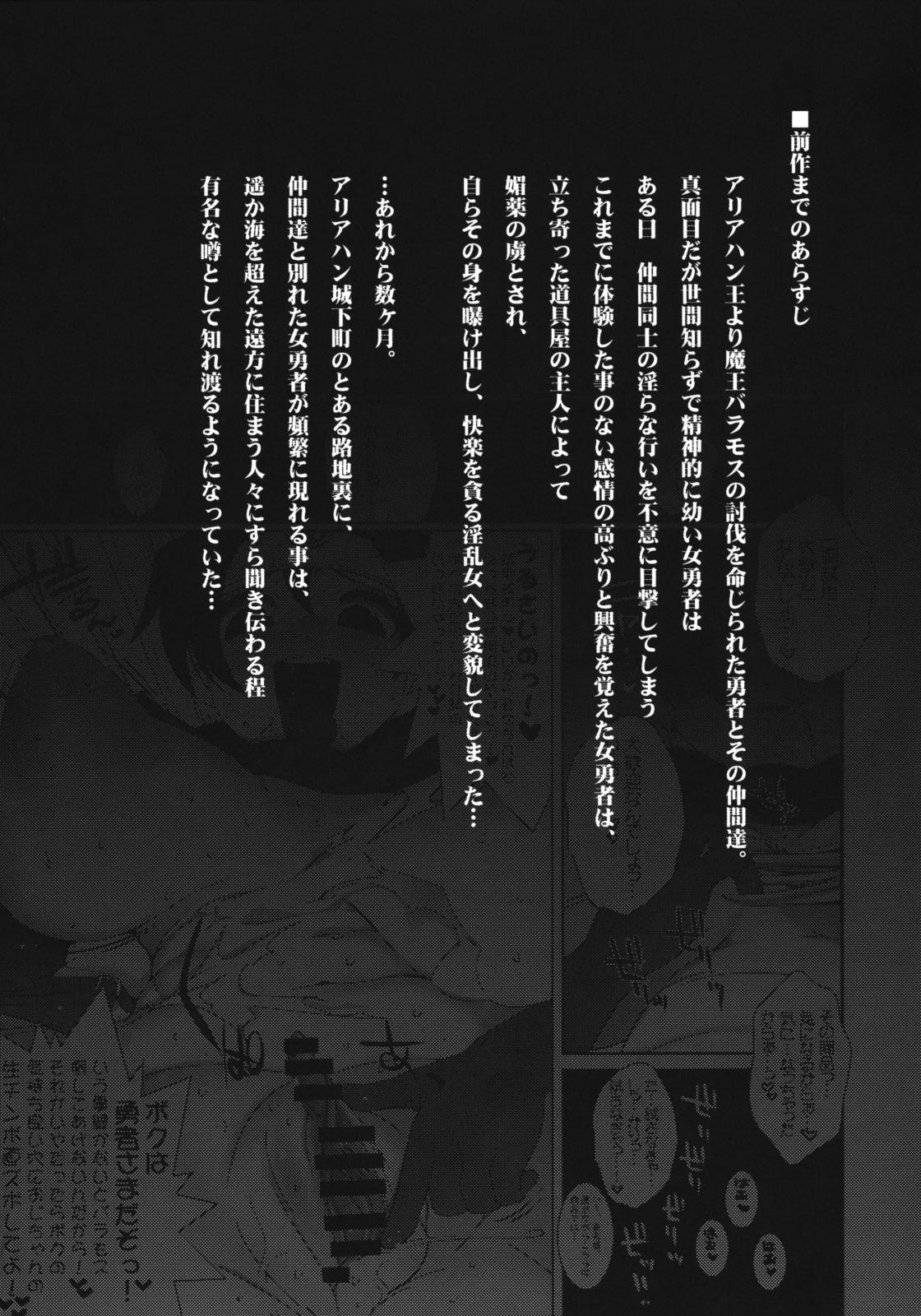 DoujinReader.com Ecchi na Hokora Chika Kaisou_004