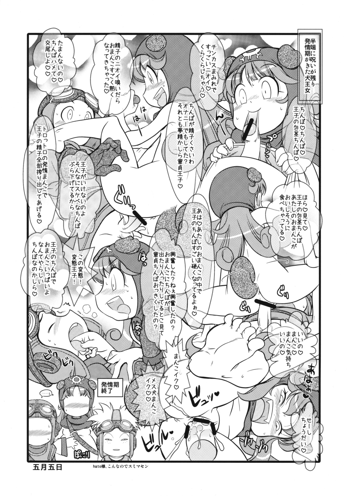 DoujinReader.com Ecchi na Hokora Chika Kaisou_025