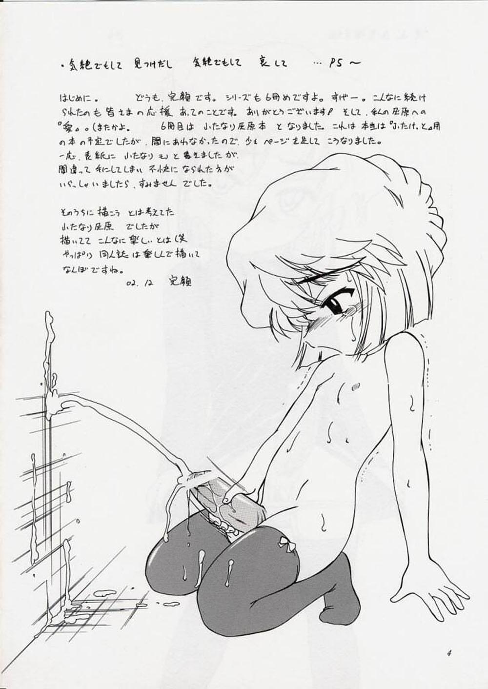 DoujinReader.com Manga Sangyou Haikibutsu 6_haikibutu06_003