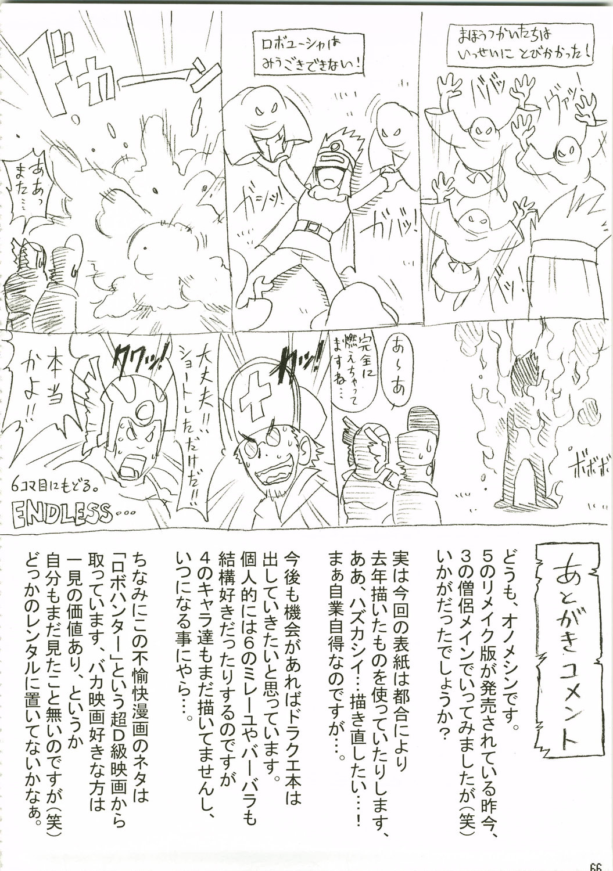 DoujinReader.com Tokumori Parupunte DQ Sou…