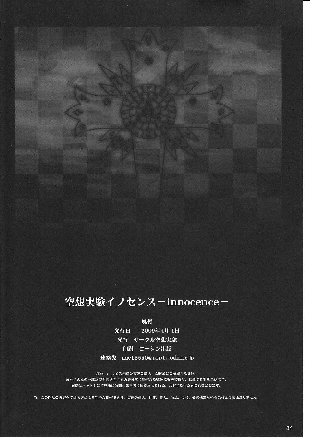 DoujinReader.com Innocence - 033