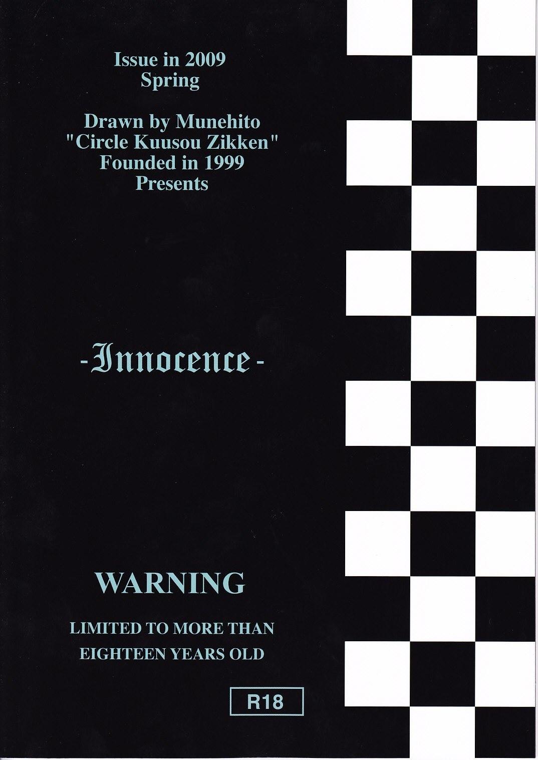 DoujinReader.com Innocence - 002