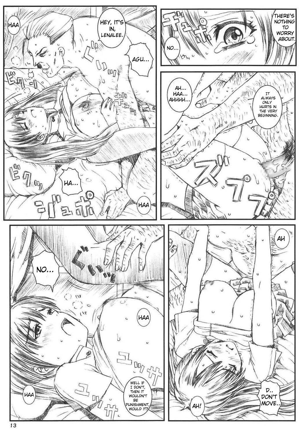 DoujinReader.com Innocence - 012