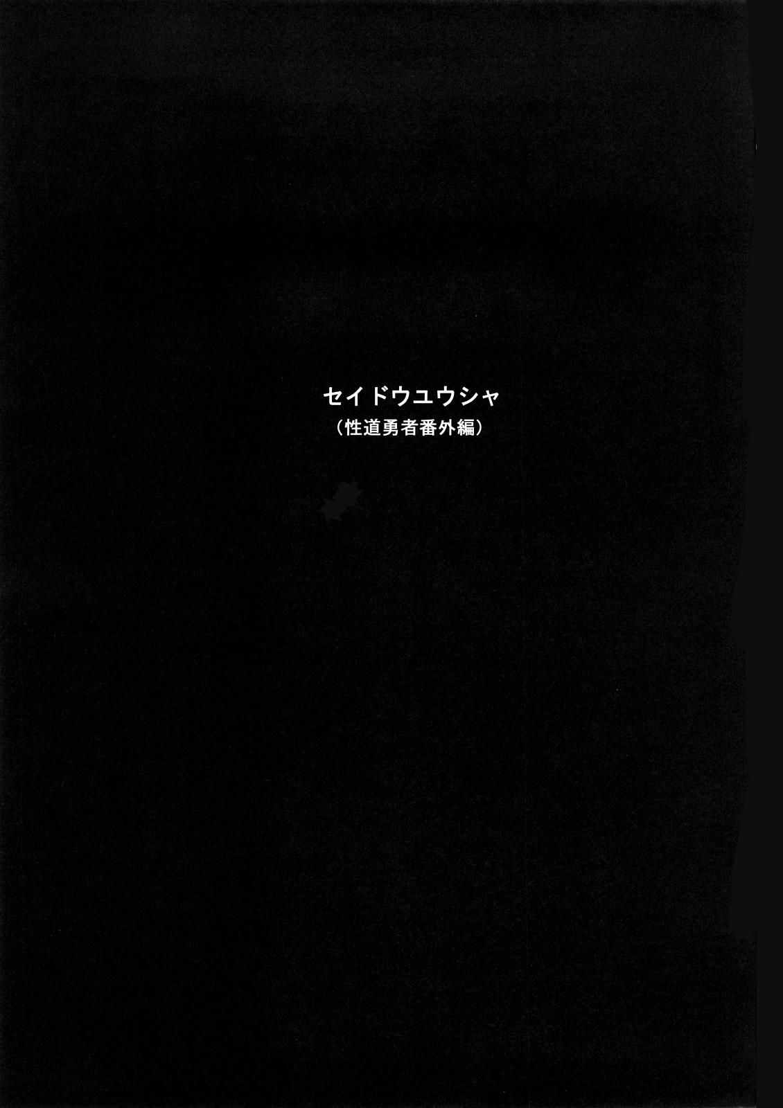 DoujinReader.com [desudesu] DA HOOTCH - Seidouyuusha (Dragon Quest 3) 01