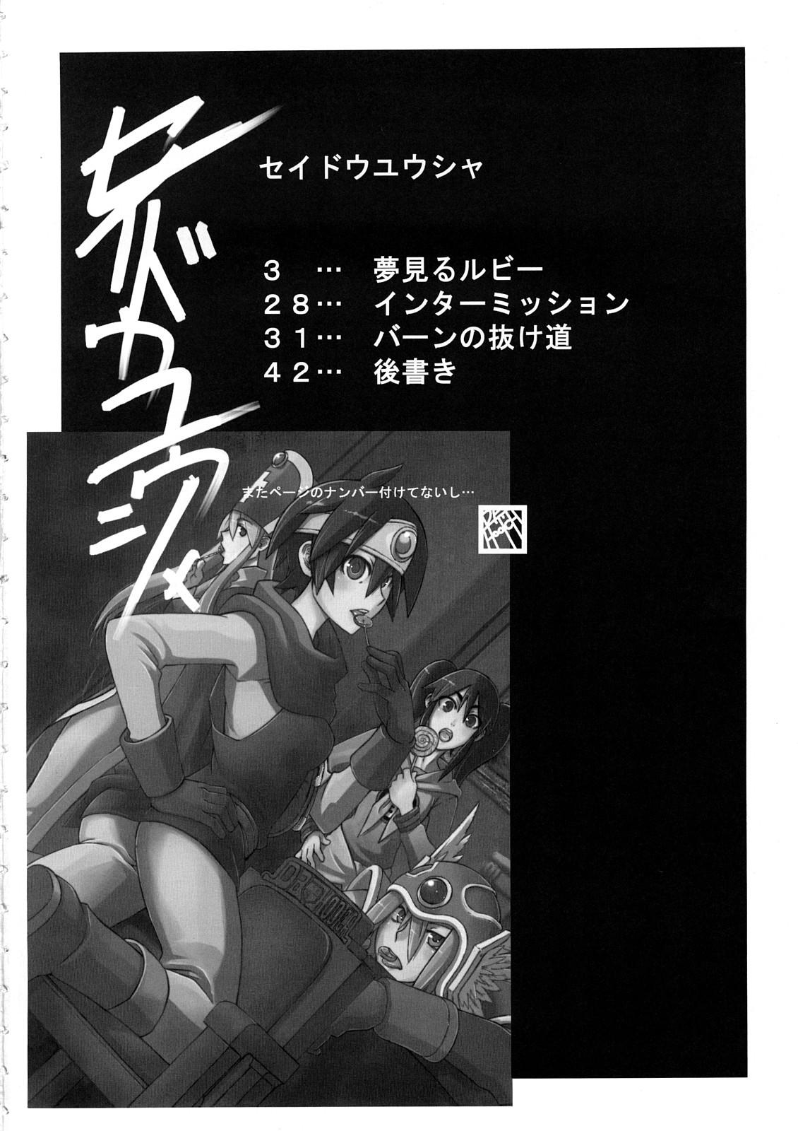 DoujinReader.com [desudesu] DA HOOTCH - Seidouyuusha (Dragon Quest 3) 02