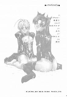 DoujinReader.com [SaHa] Femme Fatale 03