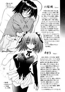 DoujinReader.com Angelical Pendulum 1 - 16…