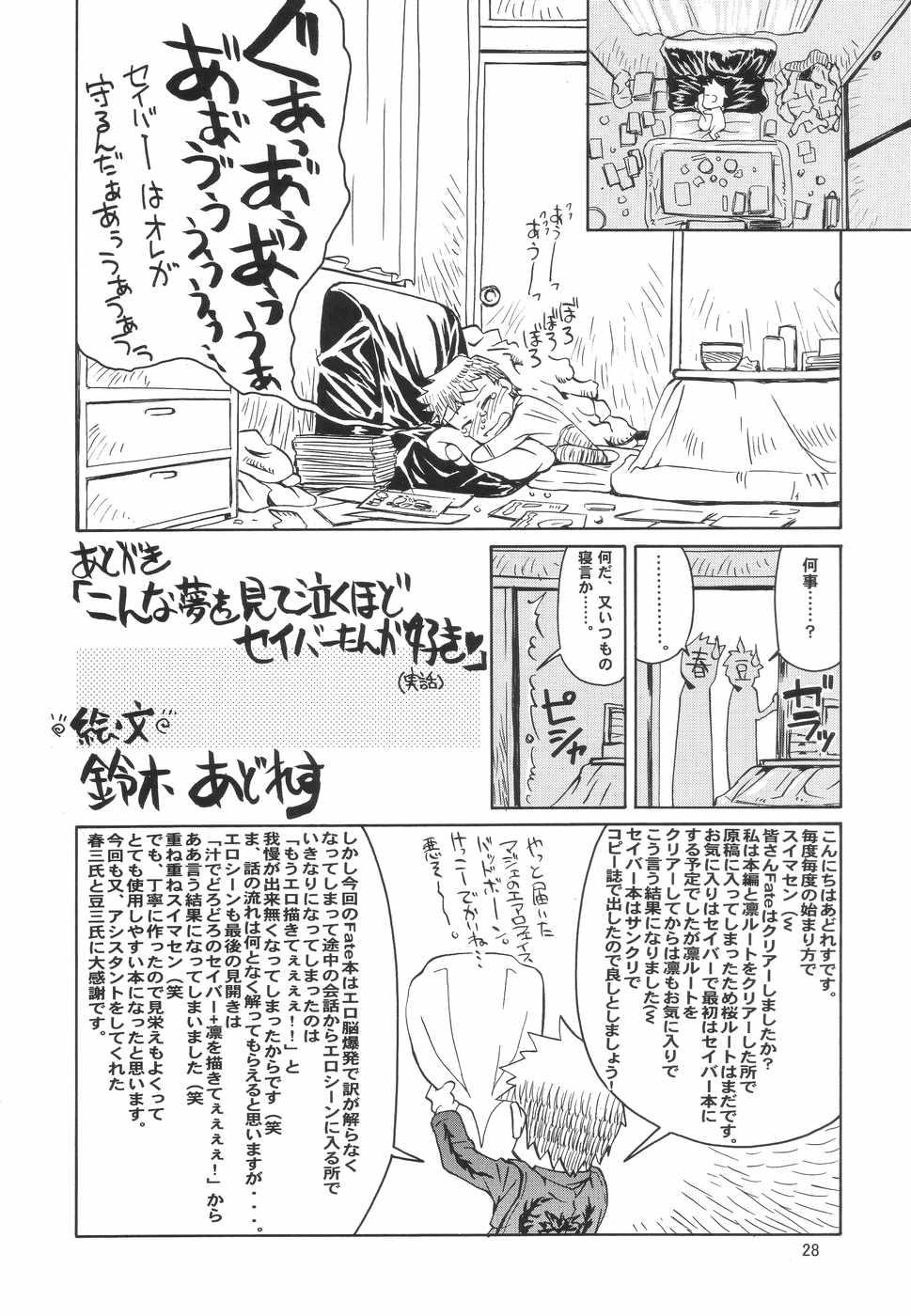 DoujinReader.com [SaHa] Femme Fatale 26