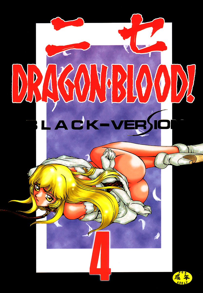 DoujinReader.com Nise Dragon Blood 4
