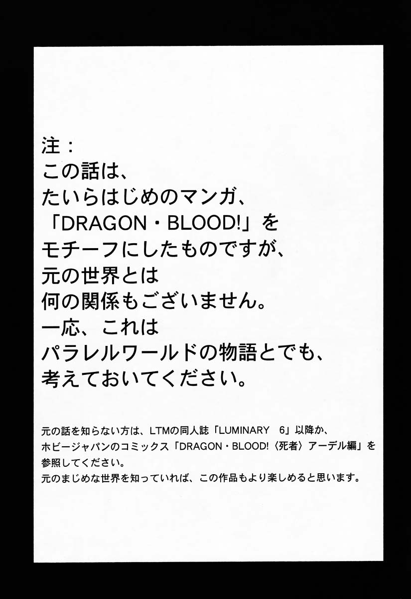 DoujinReader.com Nise Dragon Blood 4_003