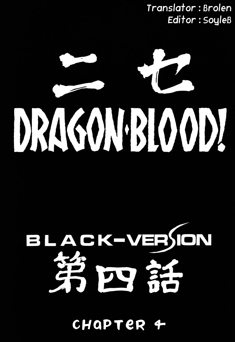 DoujinReader.com Nise Dragon Blood 4_009