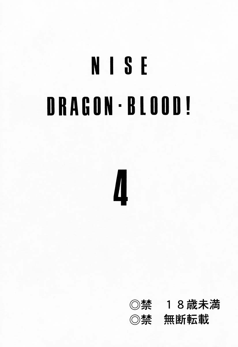 DoujinReader.com Nise Dragon Blood 4_002