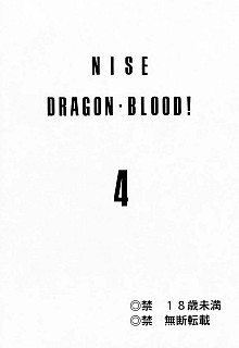 DoujinReader.com Nise Dragon Blood 4_002