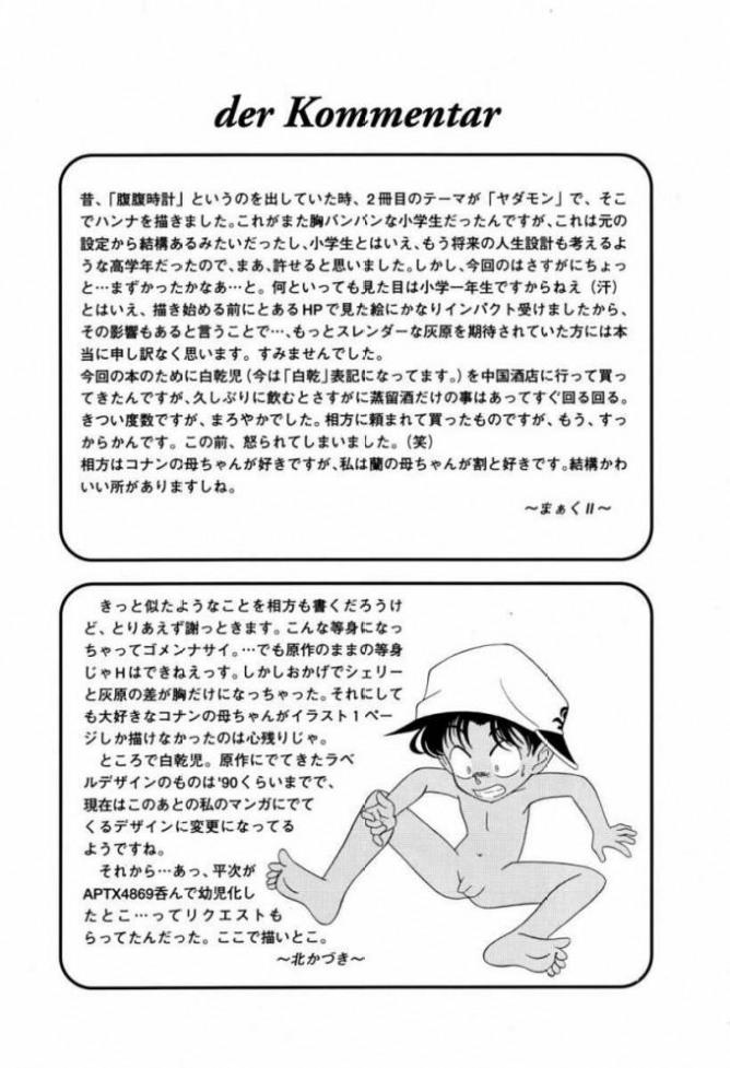 DoujinReader.com [SaHa] Munchen Graph Vol.5 - 26