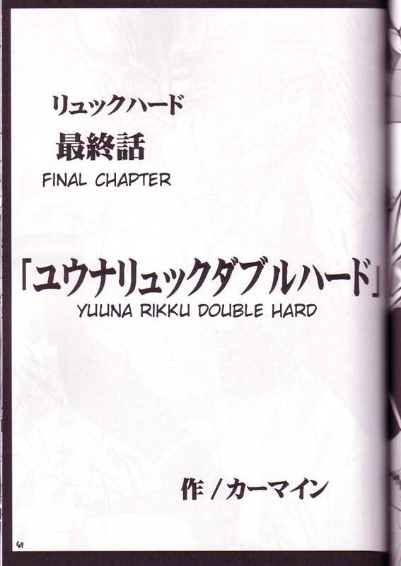 DoujinReader.com Yuna Rikku Double Hard_04…