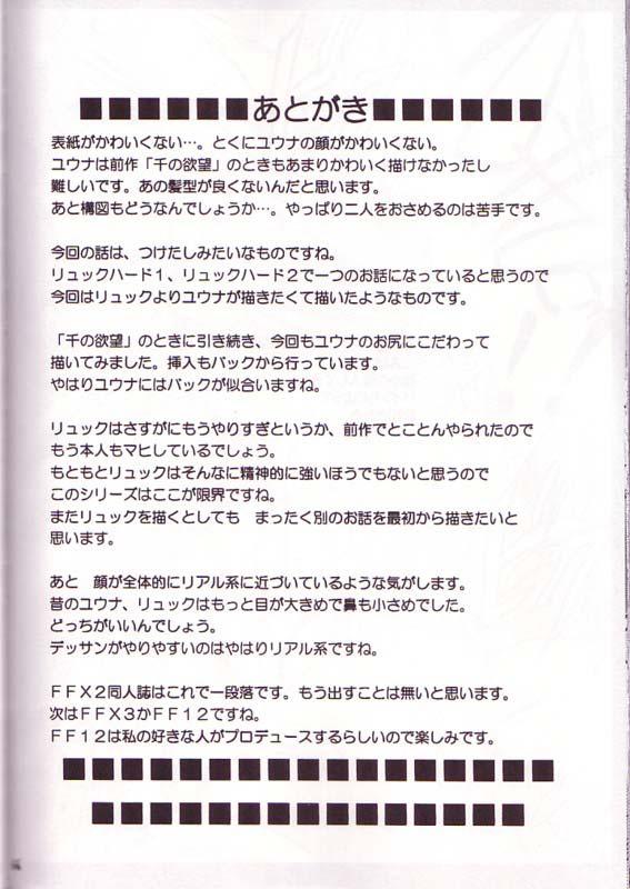 DoujinReader.com Yuna Rikku Double Hard_06…