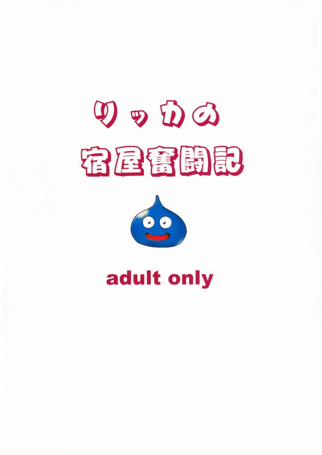 DoujinReader.com Rika Inn 020