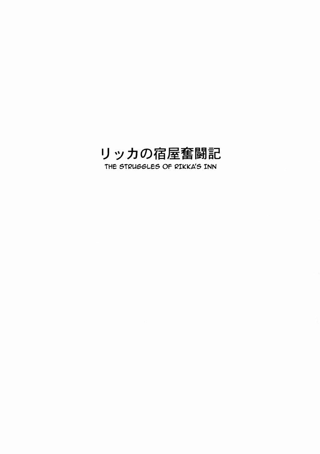 DoujinReader.com Rika Inn 002