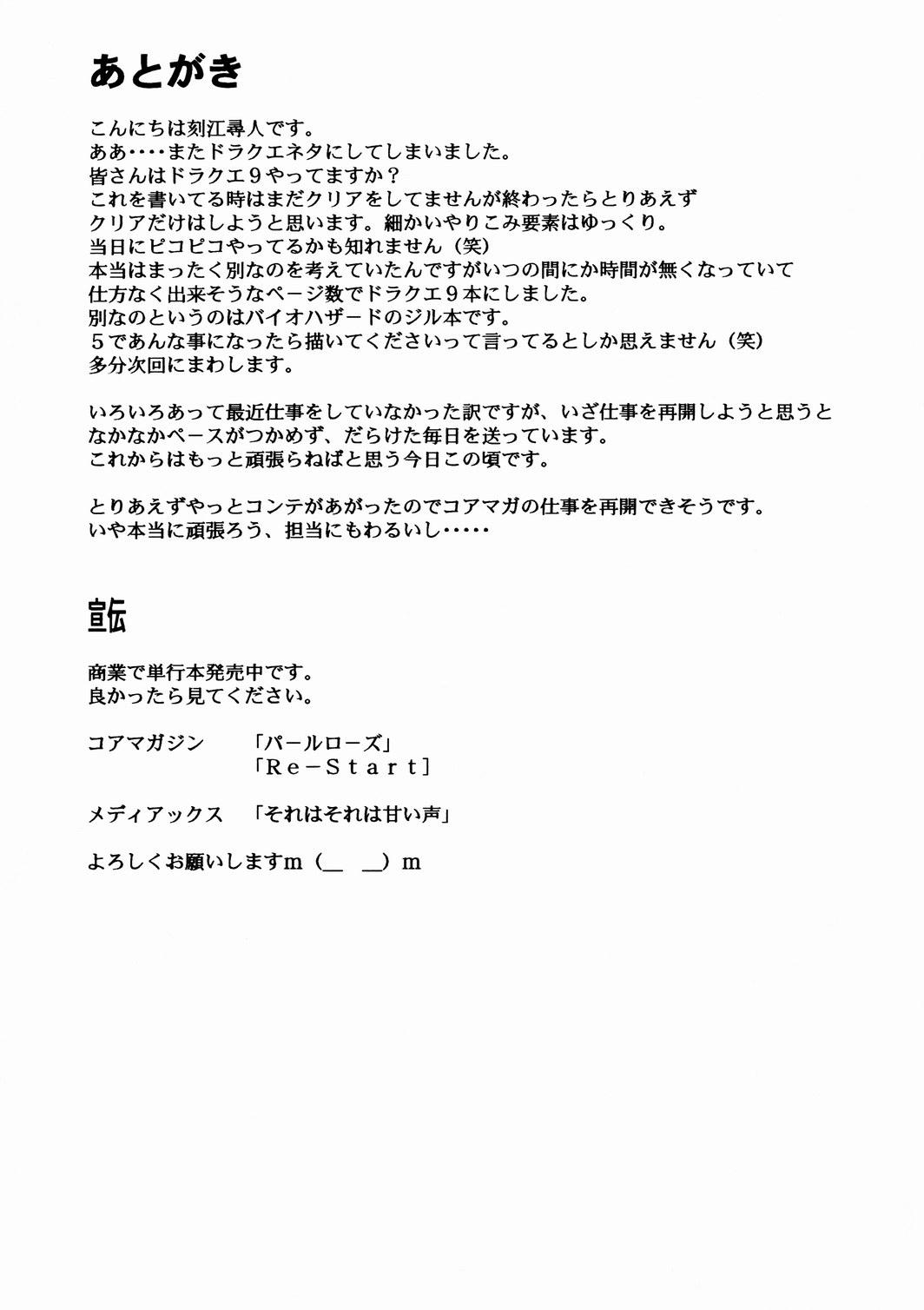DoujinReader.com Rika Inn 018