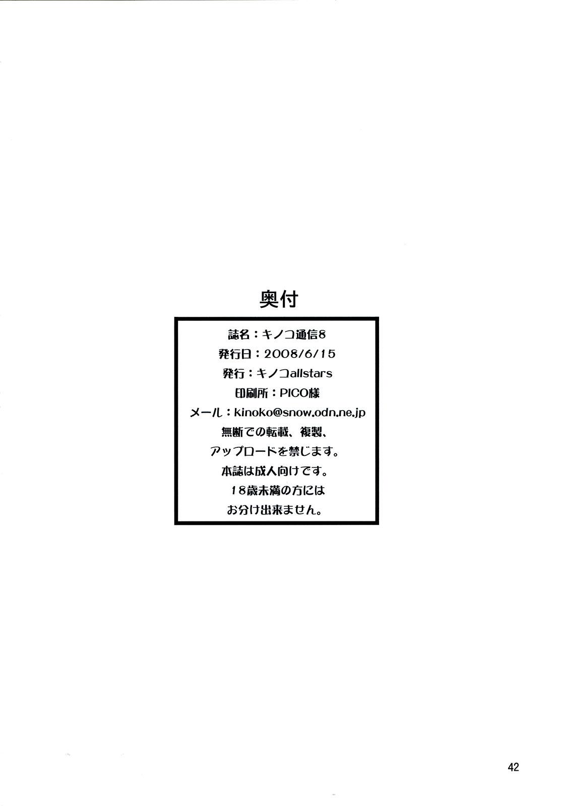 DoujinReader.com Kinoko Tsuushin 8_ywTU2Cb…