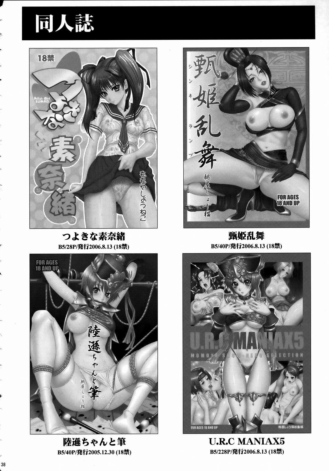 DoujinReader.com [SaHa] Getsuei Tragedy 37