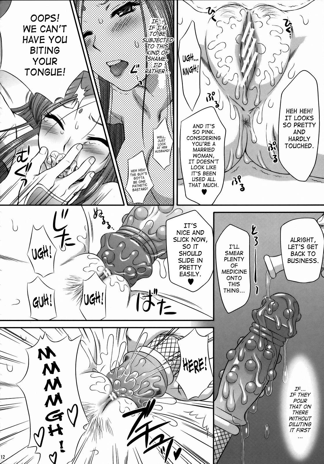 DoujinReader.com [SaHa] Getsuei Tragedy 11