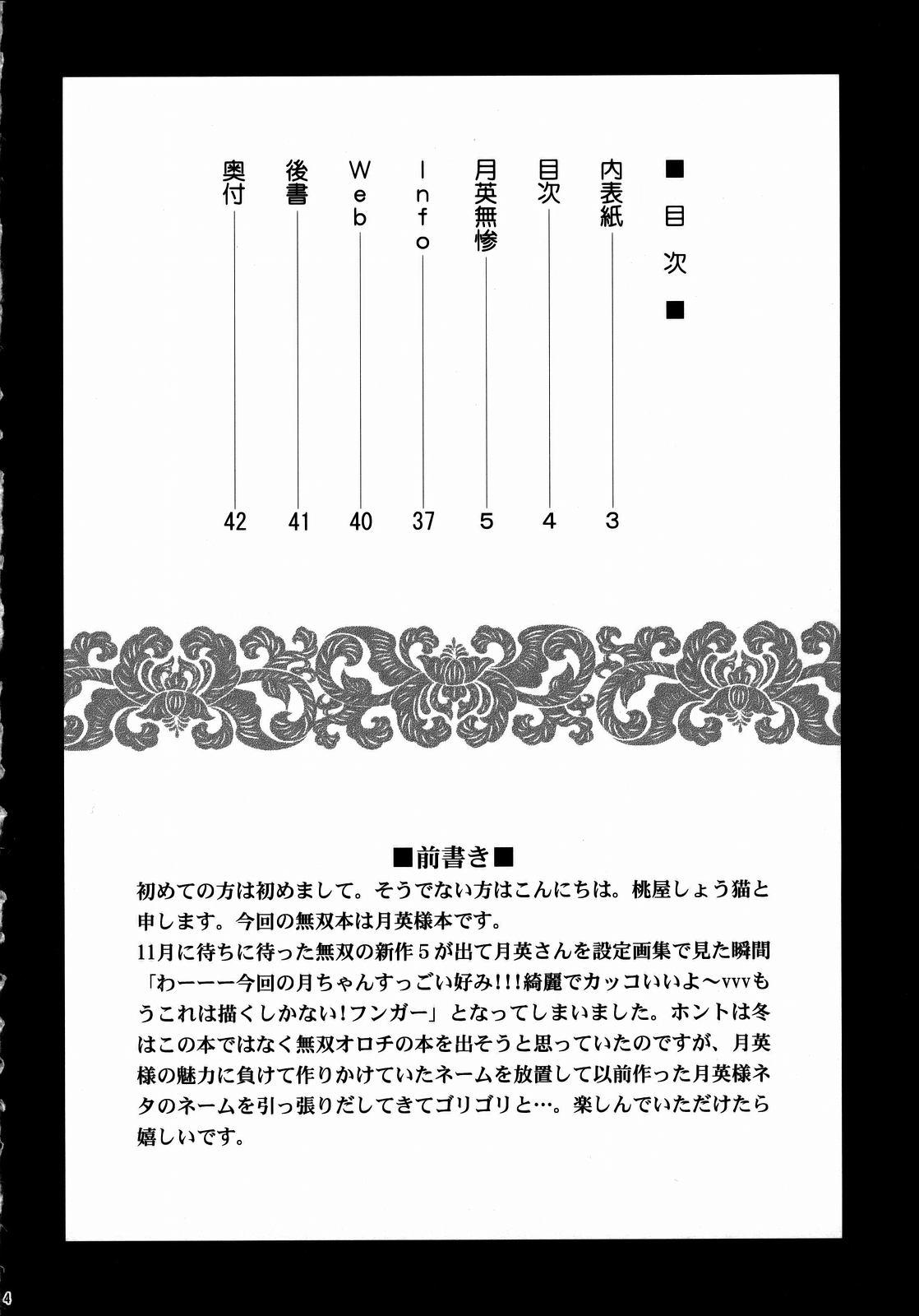 DoujinReader.com [SaHa] Getsuei Tragedy 03