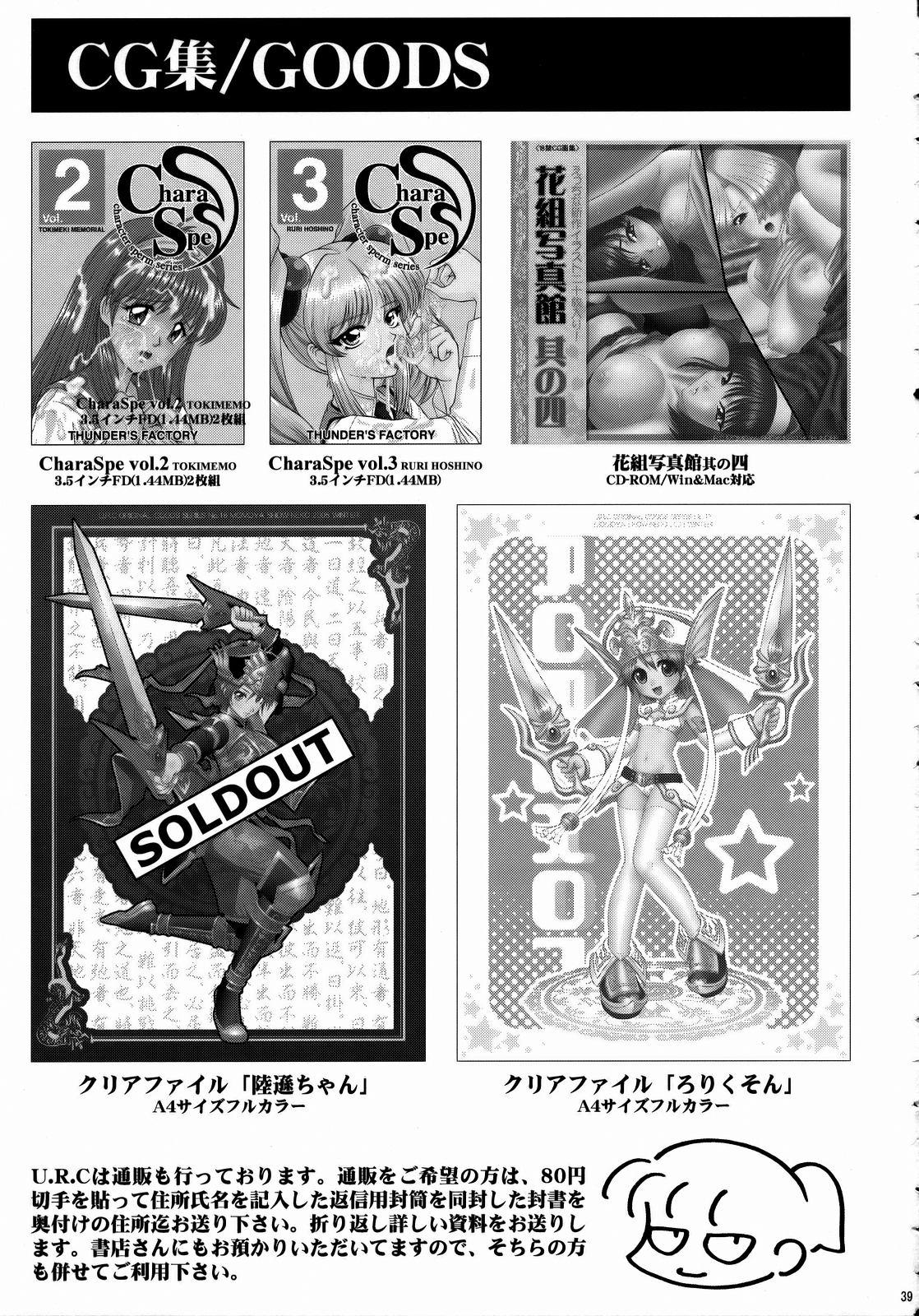 DoujinReader.com [SaHa] Getsuei Tragedy 38