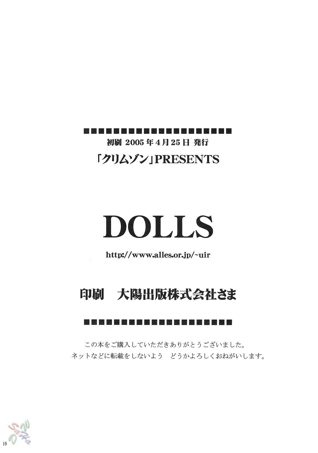 DoujinReader.com [SaHa] Dolls 32