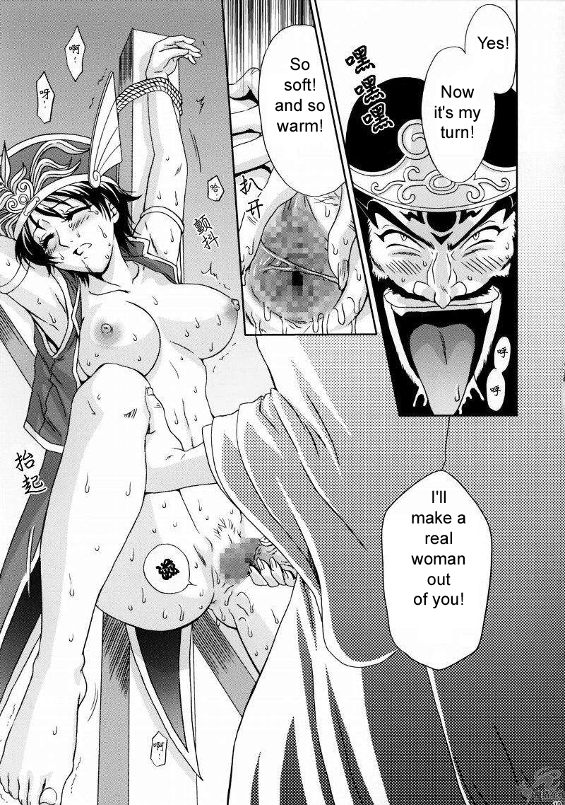 DoujinReader.com Rikuson Gaiden_015