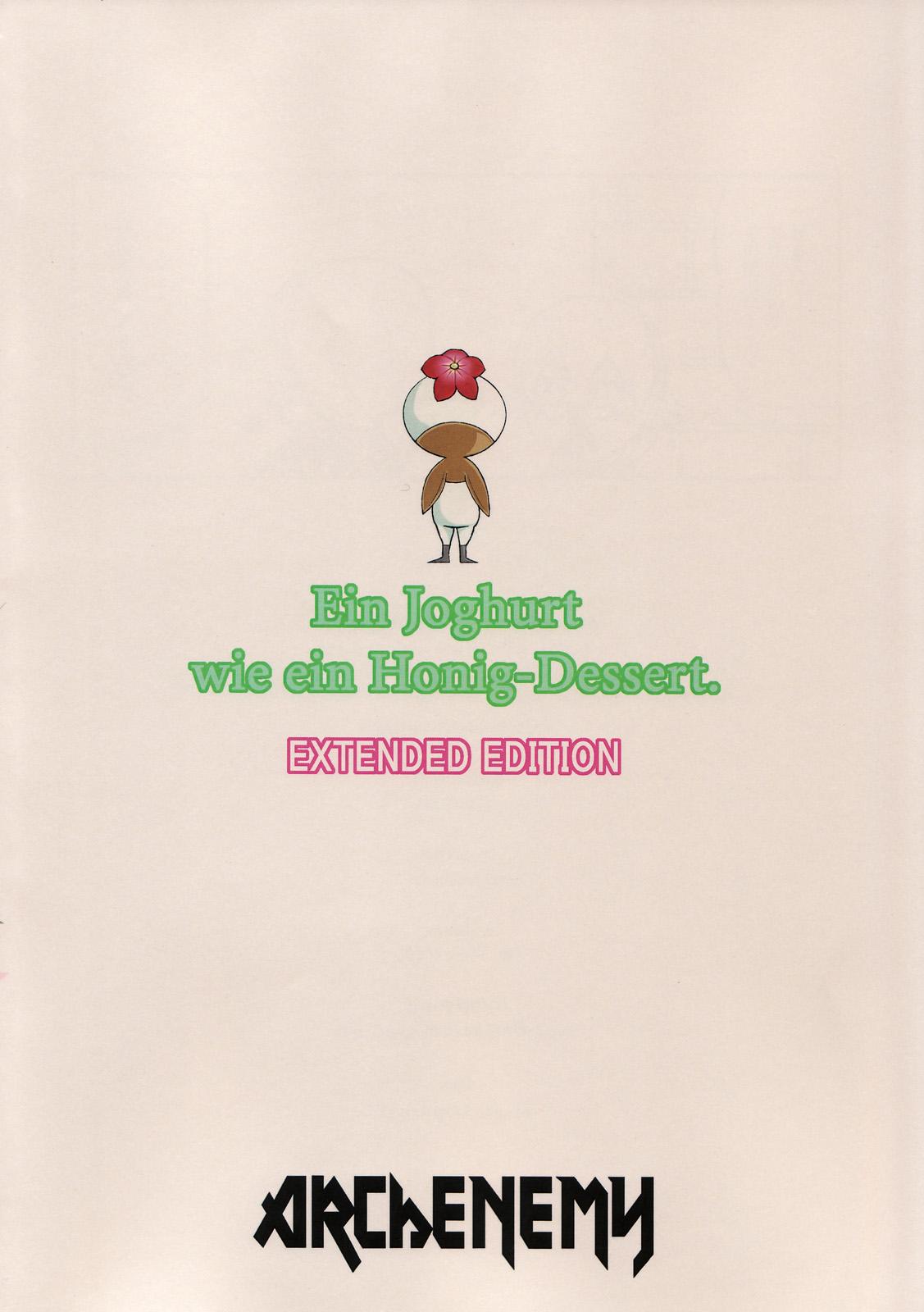 DoujinReader.com Ein Joghurt Wei Ein Honig-Dessert_02