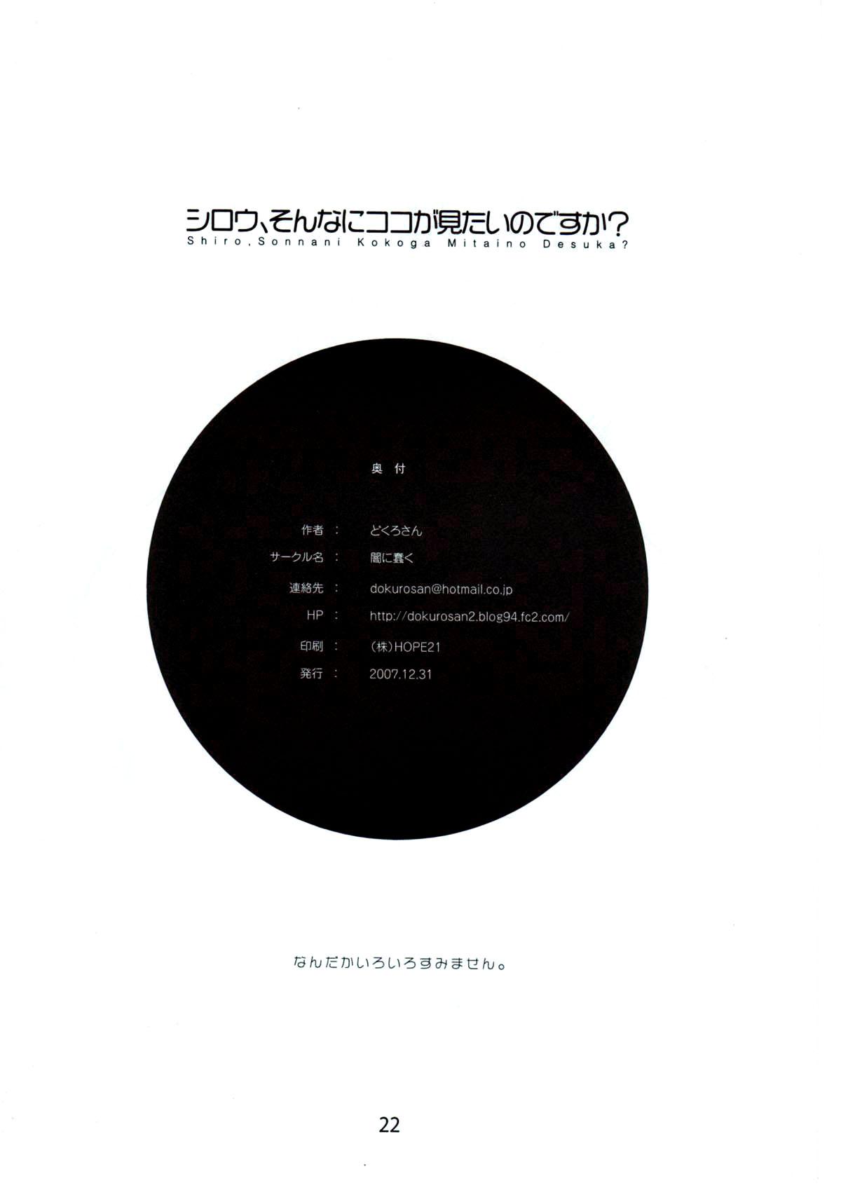 DoujinReader.com Shirou, Sonnani Kokoga Mitaino Desuka_21