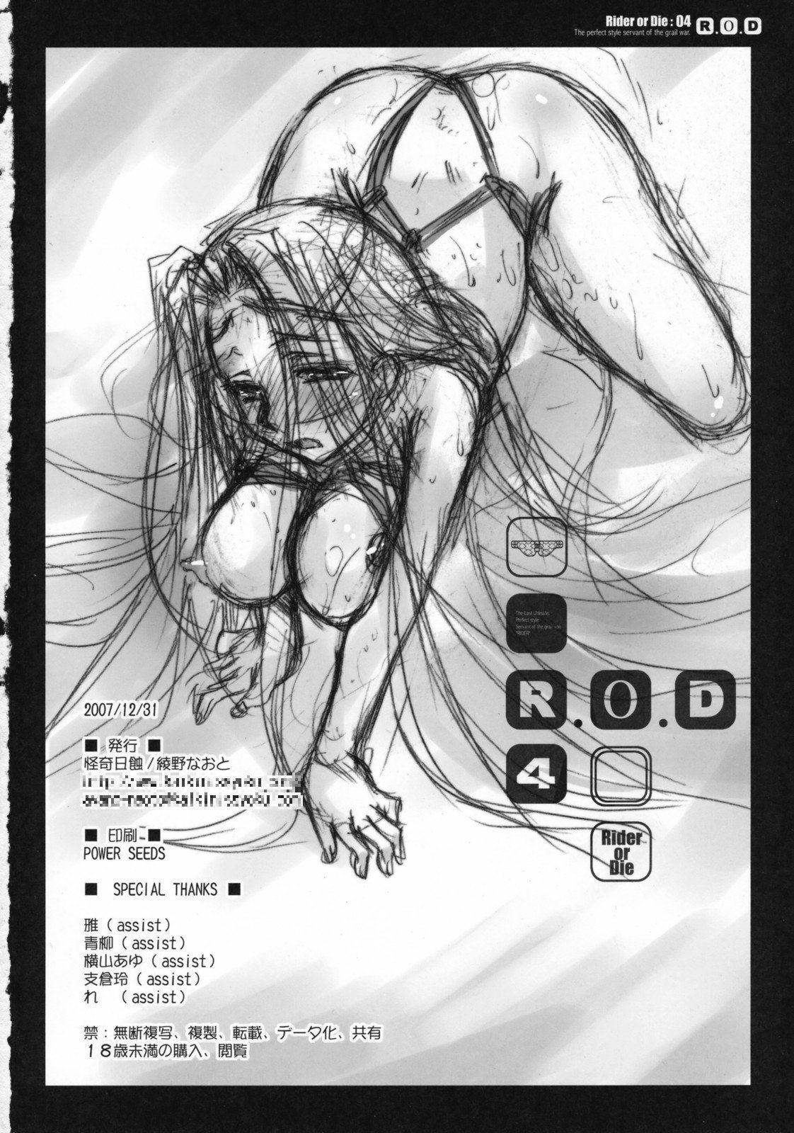 DoujinReader.com R.O.D 4_026
