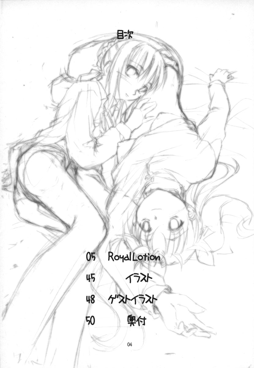 DoujinReader.com [SaHa] Royal Lotion 03