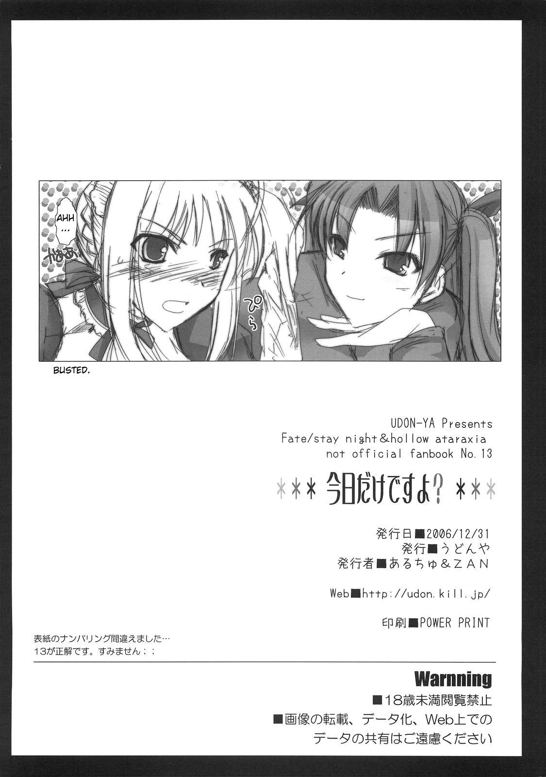 DoujinReader.com Kyou Dake Desu Yo_037