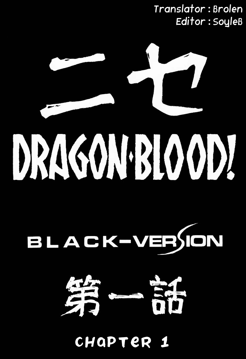 DoujinReader.com Nise Dragon Blood 1_010